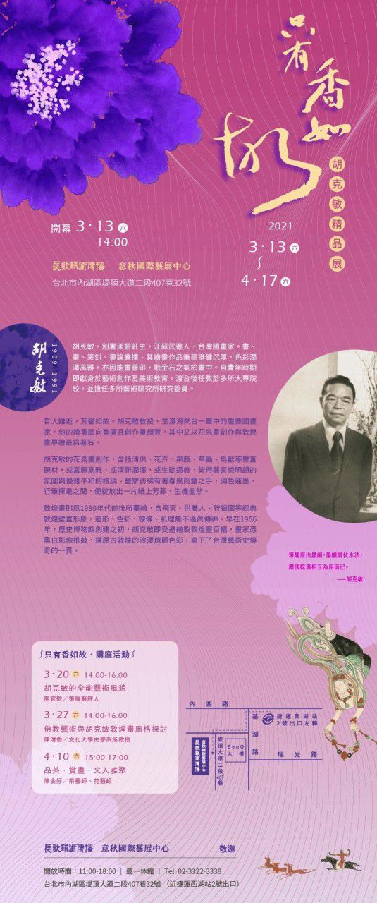 台灣敦煌藝術畫家胡克敏精品展《只有香如故》