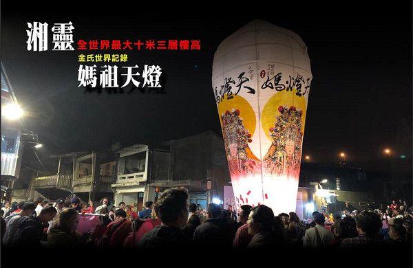 10佛畫大師廖湘靈媽祖天燈榮獲金氏世界紀錄