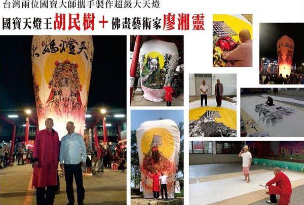 11佛畫藝術家廖湘靈與國寶天燈王胡民樹