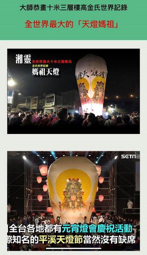 13廖湘靈大師媽祖天燈榮獲金氏世界紀錄