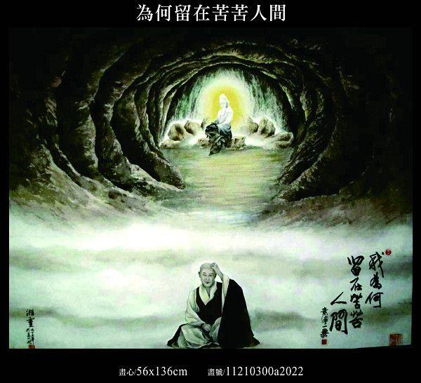 3台灣佛畫藝術家廖湘靈作品:苦苦人間