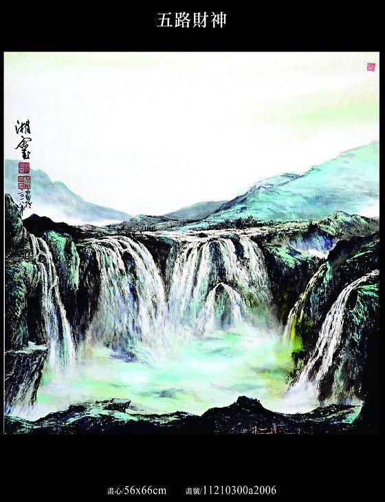 4台灣佛畫藝術家廖湘靈作品:五路財神
